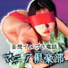 マニア倶楽部バナー01