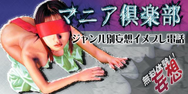 マニア倶楽部バナー02